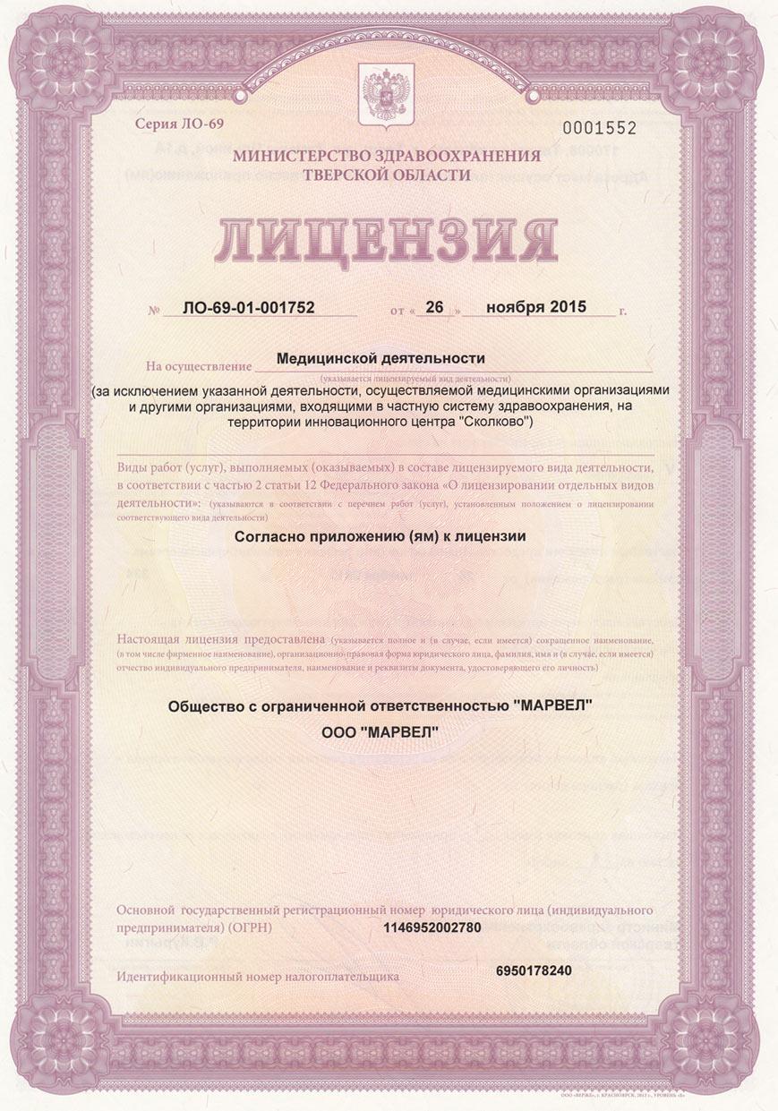 лицензия титульный